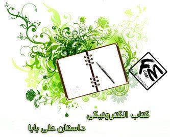 کتاب الکترونیکی با فرمت جاوا – داستان علی بابا