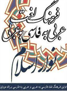 دیکشنری عربی به فارسی و بلعکس – دیکشنری برای موبایل