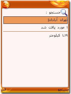 کتاب الکترونیکی فاصله یاب شهرهای ایران با فرمت جاوا