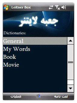 نرم افزار موبایل Leitner Box Persian v1.2  – نرم افزار پاکت پی سی