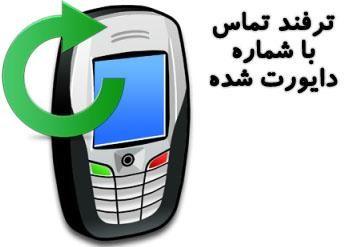 ترفند تماس با شماره دایورت شده – ترفند موبایل