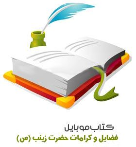 دانلود کتاب موبایل : فضایل و کرامات حضرت زینب (س) با فرمت جاوا