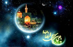 اس ام اس ولادت امام رضا (ع)  – پیامک ایام