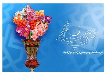 مجموعه پیامک های مخصوص عید سعید فطر – sms