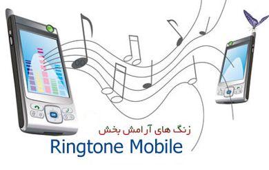 مجموعه آهنگ های آرام بخش Light Music – زنگ موبایل