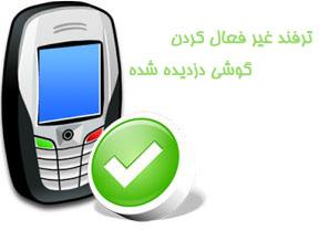 ترفند غیر فعال کردن گوشی دزدیده شده – ترفند موبایل