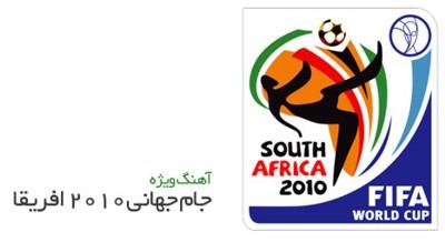 آهنگ جام جهانی سال ۲۰۱۰