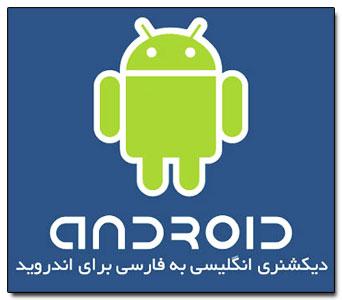 نرم افزار دیکشنری انگلیسی به فارسی برای آندروید – برنامه دیکشنری