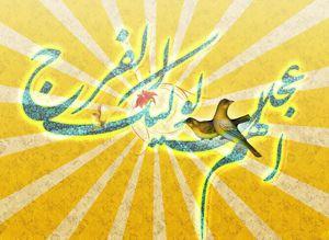 اس ام اس های نیمه شعبان سال ۱۳۹۰ – پیامک و sms تولد امام زمان (عج)