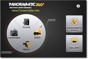 نرم افزا Panoramatic 360 -نرم افزار  آیفون