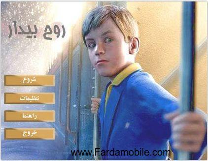 دانلود بازی ایرانی کم حجم روح بیدار برای کامپیوتر -بازی کامپیوتر