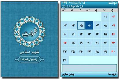 نرم افزار تقویم اسلامی نفحات ویژه سال ۹۰ برای موبایل – نرم افزار جاوا