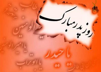 اس ام اس تبریک روز پدر – ولادت حضرت علی (ع)