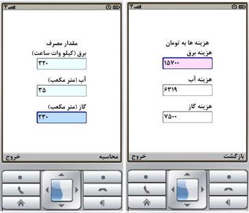 دانلود نرم افزار جاوا یارانه Yaraneh v1.1 – برای موبایل