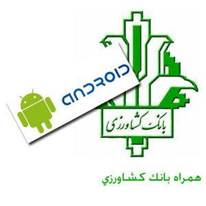 دانلود نرم افزار رایگان همراه بانک کشاورزی مخصوص آندروید