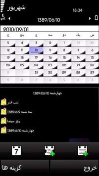 تقویم هجری شمسی Hijri Calendar v1.00 برای سیمبیان ۳ و S60v5