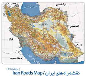 نقشه ای کامل موبایل از راه های ایران