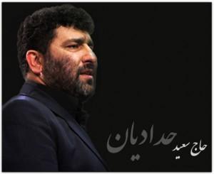 گلچین سینه زنی ماه محرم سعید حدادیان