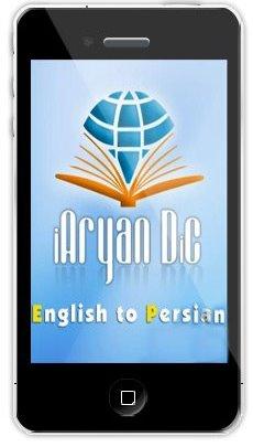 دانلود دیکشنری معروف iAryanDic برای گوشی های آیفون به صورت رایگان