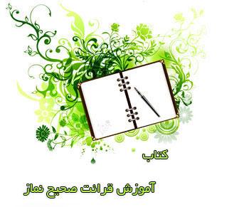 کتاب موبایل به صورت جاوا با موضوع قرائت صحیح نماز