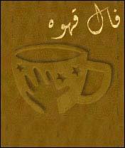فال قهوه برای موبایل