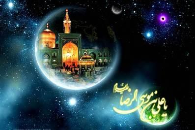 پیامک های تبریک ولادت با سعادت علی بن موسی الرضا (ع)