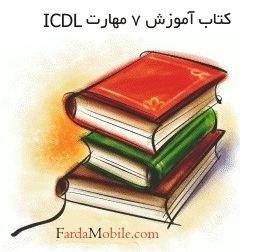 کتاب الکترونیک آموزشی هفت مهارت ICDL با فرمت PDF
