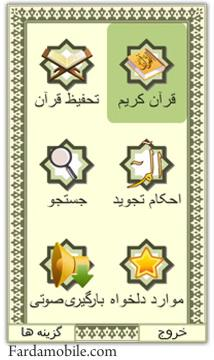 نرم افزار قرآن کریم برای نوکیا سری ۶۰ ویرایش ۵