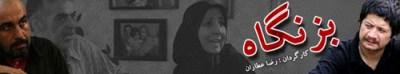 دانلود آهنگ تیتراژ سریال بزنگاه ویژه ماه مبارک رمضان