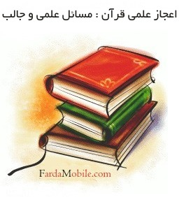 کتاب موبایل به صورت جاوا : با موضوع قرآن : جنبه های اعجاز قرآن