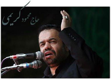 دانلود مداحی محرم سال ۸۷ حاج محمود کریمی
