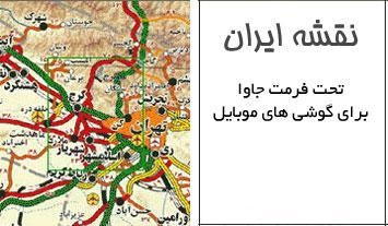 نقشه ایران به صورت جاوا برای موبایل