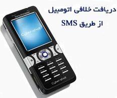 دریافت خلافی ماشین با استفاده از SMS