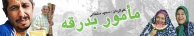 دانلود آهنگ تیتراژ سریال مامور بدرقه ویژه ی ماه مبارک رمضان