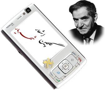 نرم افزار اشعار شهریار برای موبایل