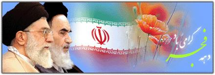 اس ام اس های ۲۲ بهمن – دهه فجر- سالگرد انقلاب – sms 22 بهمن
