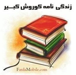 zendegi-name-korosh kabir